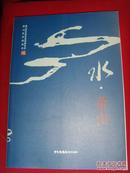 水· 萧山【萧山河流历史文化书籍】