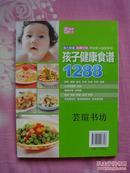 美食生活:孩子健康食谱1288(2010年8月北京1版1印,正版全新)