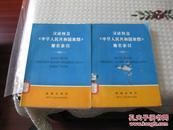 汉语拼音《中华人民共和国地图》地名索引