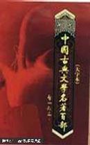 中国古典文学名著百部(诗词类14册)