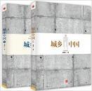 城乡中国(套装上下册)9787508640969