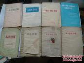 学校怎样推广普通话和教学汉语拼音(75年一版一印!)