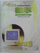 《数学》第三册 选修1
