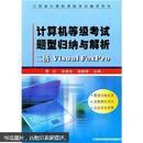 计算机等级考试题型归纳与解析*二级Visual FoxPro