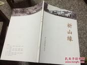祈山缘(浦江县檀溪镇 古村文化)