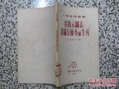 按指示图表组织有节奏的生产 1953年6版 工业管理丛书 尤力也夫著 正版原版