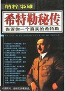 纳粹枭雄:希特勒秘传