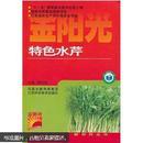 2017年水芹菜种植技术大全/水芹育苗病害防治1书籍1光盘 正品