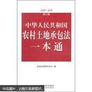 中华人民共和国农村土地承包法一本通(第3版)