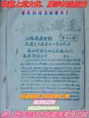 收藏上党文化、展示长治历史---晋东南地域文化集中营--民国沁县刊物---【沁县群运】第十二期----虒人荣誉珍藏