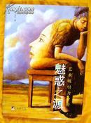 《魅惑之源——艺术吸引力分析》