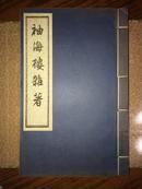 B7  袖海楼杂著 一函四册全  线装