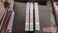 最新文物管理百科全书〔上中下三册。少光盘〕