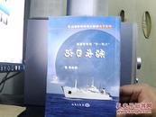 """""""大洋一号""""科学考察 船船长日记(大洋一号船长陆会胜签名本 10品)"""