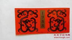 龙小本,中国人民邮政;SB(15)1988戊辰年