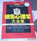 销售心理学大全集 全一册 一线销售员不可不知的中国式销售攻心术 超值实用版 九五品 包邮挂