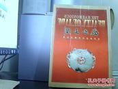 盛世玉润--北京奥运与中国玉文化(一版一印 玉器大师古方签名本)