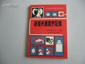 新婚夫妻营养配餐---中华营养配餐系列丛书