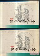 宋人诗话外编(上、下)印数3000册