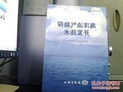 海洋油气勘探开发技术(一版一印品好 仅印1000册)