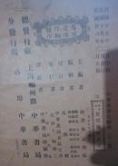 中华汉语大辞典【民国19年】【书的品相差】