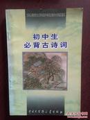 初中生必背古诗词 ,2000年,170页,有插图,近新品未用