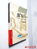 道.仙.人-- 中国道教纵横(陈耀庭、刘仲宇著 上海社会科学出社版1992年1版1印 印数3000册 正版现货)