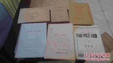 北京四十五年代学生薄,学生手册二十多本,其中六本是民国时期