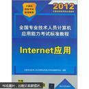 全国专业技术人员计算机应用能力考试标准教程:Internet应用(配光盘)