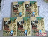 中华人民共和国全记录【全五卷】1949年-1999年