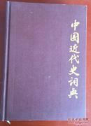 中国近代史词典