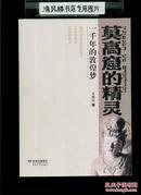 《莫高窟的精灵:一千年的敦煌梦》(16开平装 仅印3100册)九品