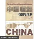 中国崛起与国际体系