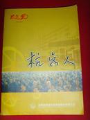 杭齿人(1960--2010)【杭州前进齿轮箱集团50年】