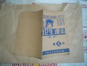 小学卫生课本(试用本)第四册(84年1版1印)