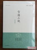 明清小品丛刊     雪涛小说