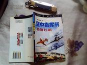 空中指挥所——预警飞机(通俗军事文库 高技术兵器ABC系列)
