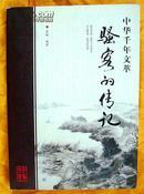 《骚客的传说——中华千年的文萃》