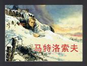 连环画:马特洛索夫(50开本)顾炳鑫绘画    2008年1版1印