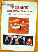 《中国油画名家名作与拍卖价值》