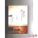 往事如歌 四毛代销 诗集 作者 何永智 中国文联出版社