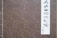 傅小石画集-----《名著中的性幻境》(线装发行500册)