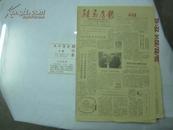 【报纸】驻马店报 1987年1月1日 【元旦】【红报头】