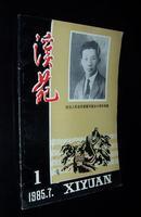 创刊号:溪苑—聂耳逝世50周年纪念专辑