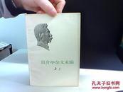 鲁迅 且介亭杂文末编