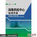 正版书  消毒供应中心实用手册