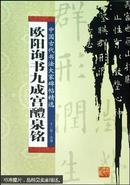 欧阳询书九成宫醴泉铭(一版一印)