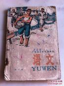 广东省小学试用课本-语文 第十册 1976 有毛语录