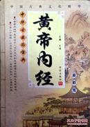 中国古典文化精华.黄帝内经