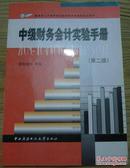 中级财务会计实验手册  (第二版)